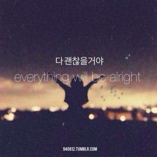 I Promise That Everything Will Be Alright