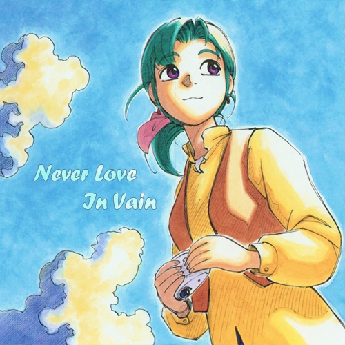 Never Love In Vain ☀