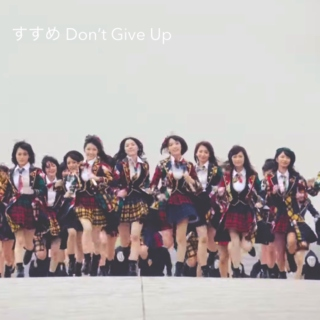 すすめ Don't Give Up