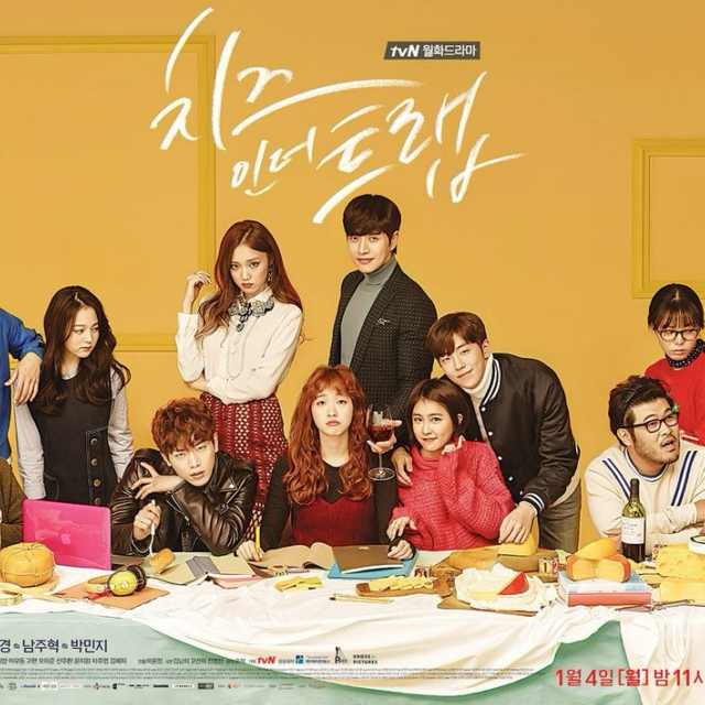 Cheese in the Trap KDRAMA OST
