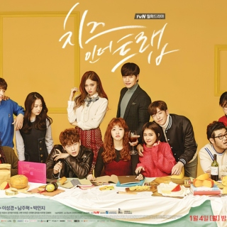 Cheese in the Trap - OST 1 & 3