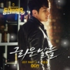 Ost. Mix (Part 22)
