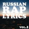 Russian Rap Lyrics Vol.1