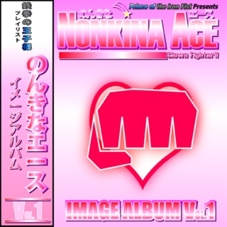 Nonkina Ace: Image Music Vol.1
