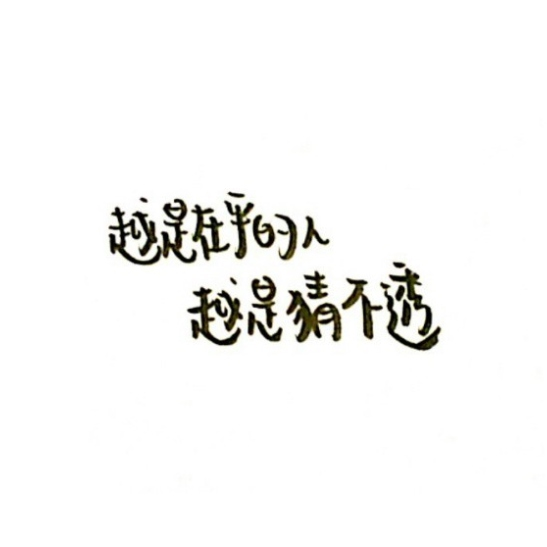 It's hard, to love. 相愛 很難