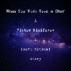 Writing Playlist : When You Wish Upon a Star