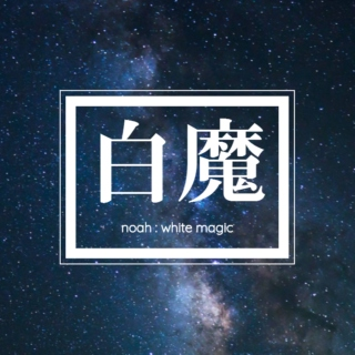 noah: white magic