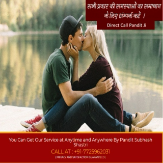 love marriage astrology by name